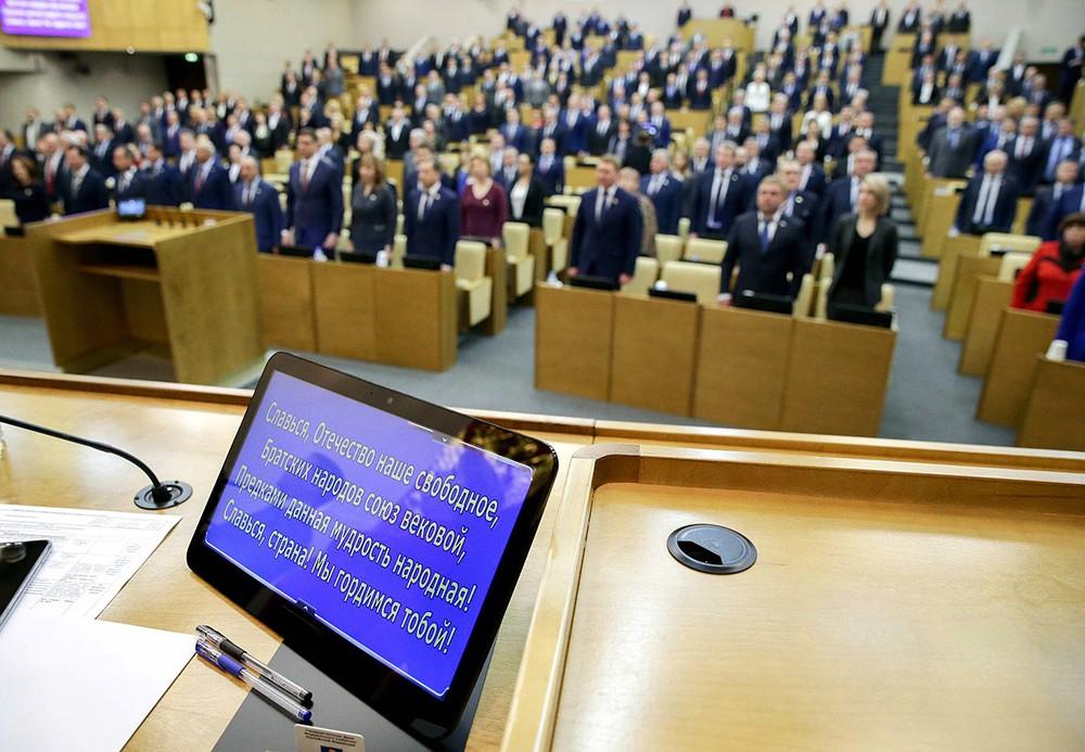 Гимн России на заседании Госдумы