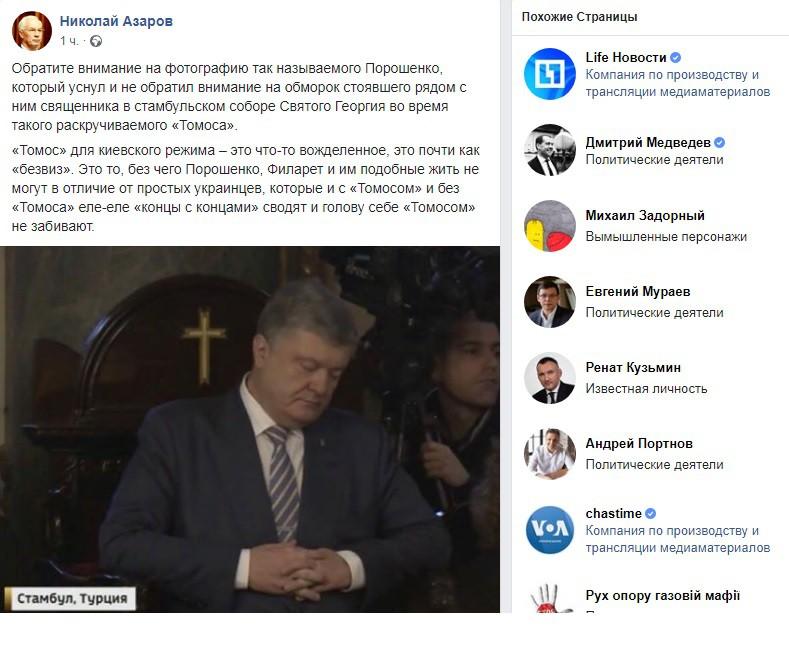 Скриншот со страницы Николая Азарова