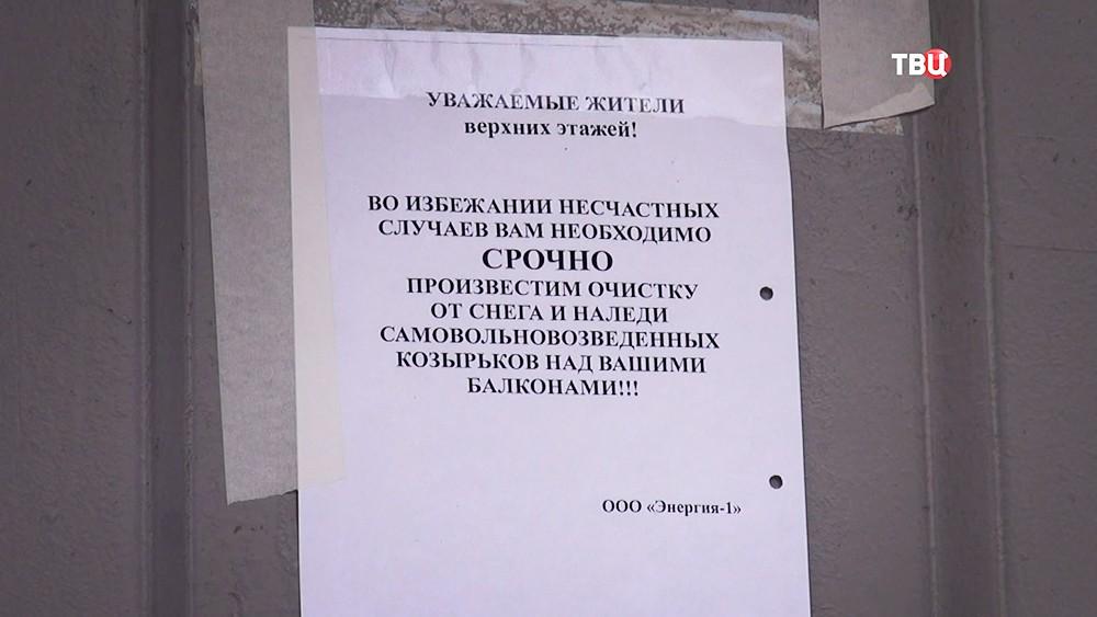 Объявление по борьбе с наледью на крыше