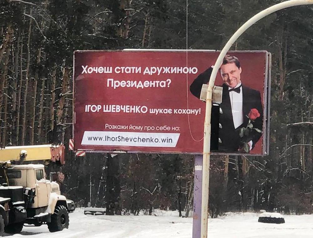 Предвыборный плакат кандидата в президенты Украины Игорь Шевченко