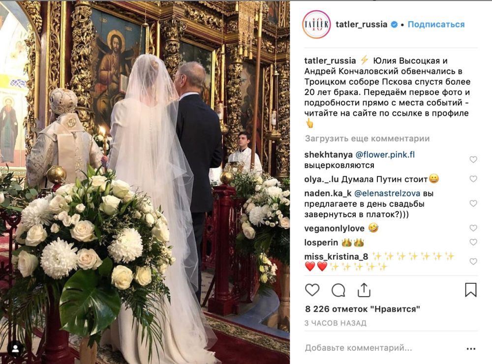 Венчание Андрея Кончаловского и Юлии Высоцкой