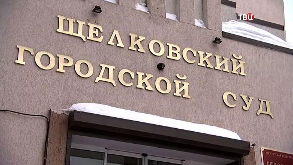 Щёлковский районный суд