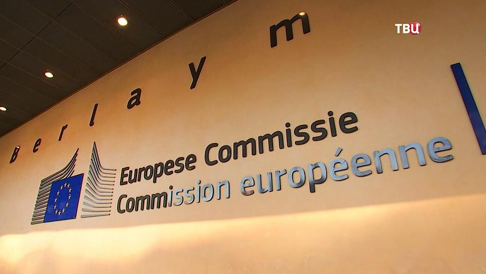 Здание Еврокомиссии в Брюсселее