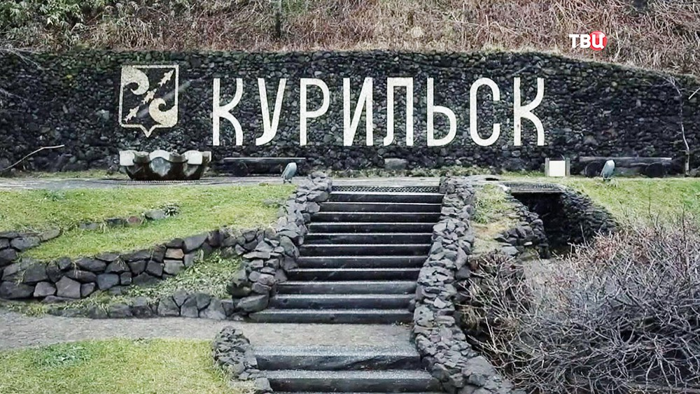 Город Курильск на острове Итуруп