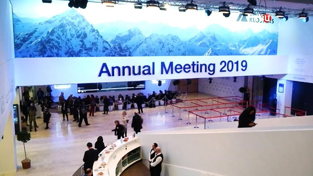 Экономический форум в Давосе