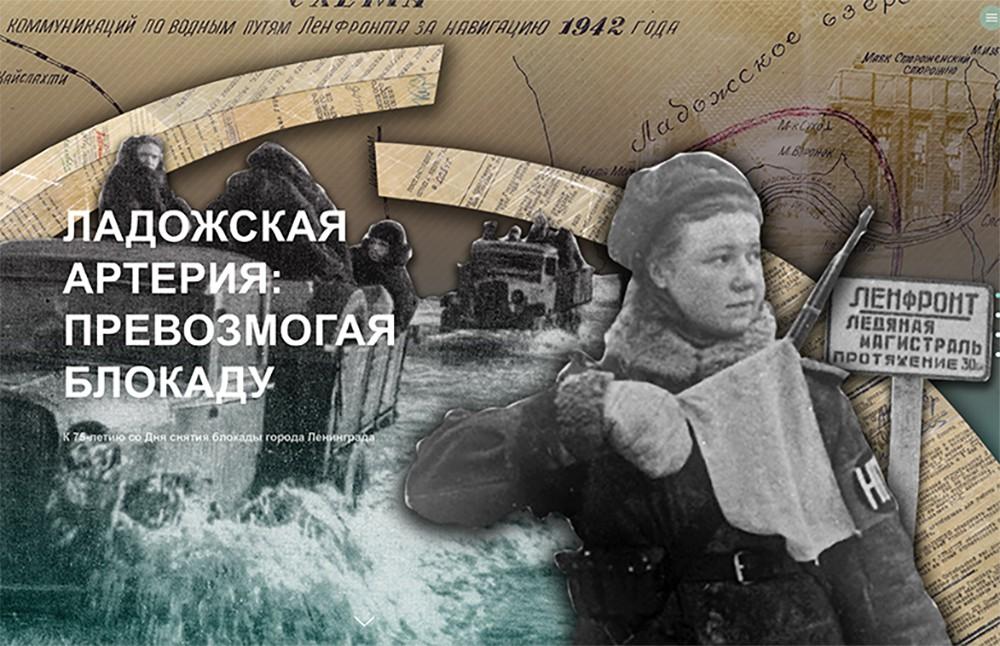 Архивные документы к 75-летию снятия блокады Ленинграда