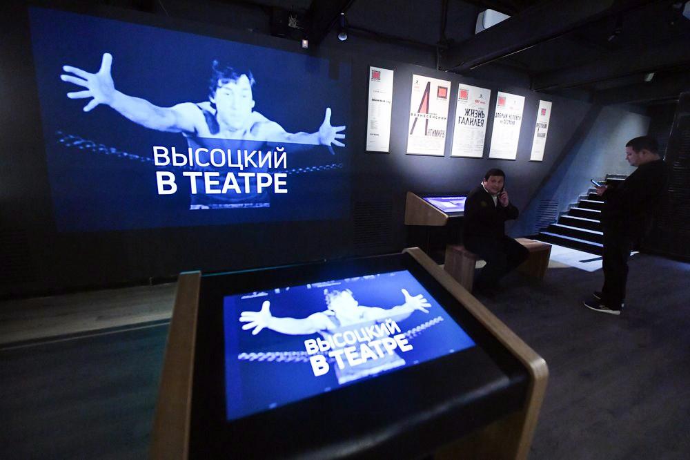Государственный музея В.Высоцкого