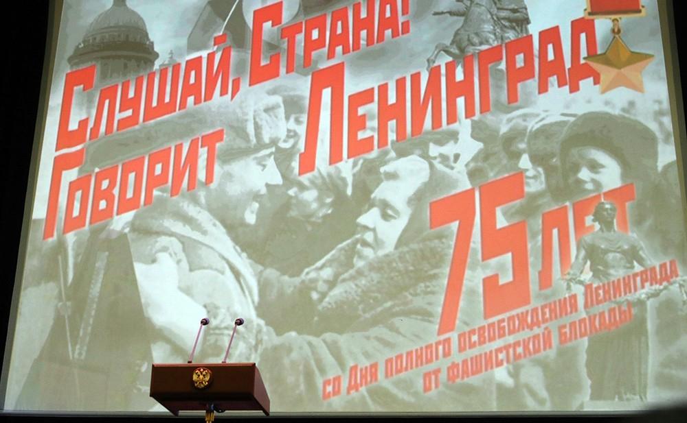 """Перед началом торжественного спектакля-концерта """"Слушай, страна, говорит Ленинград"""""""