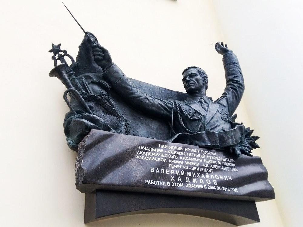 Мемориальная доска военному дирижеру Валерию Халилову открыта в Москве