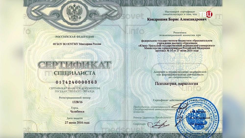 Психиатрическое заключение пациента Бориса Кондрашина