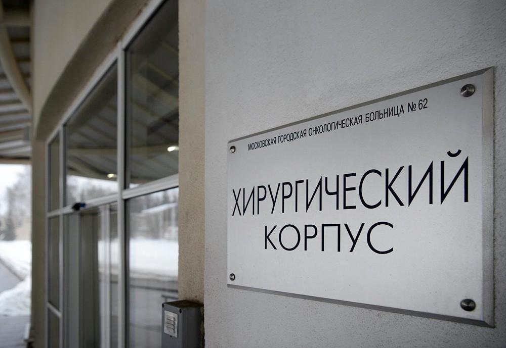 Московская городская онкологическая больница № 62