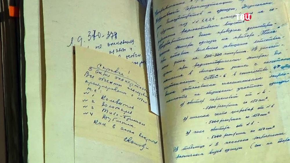 Документы по гибели группы Дятлова