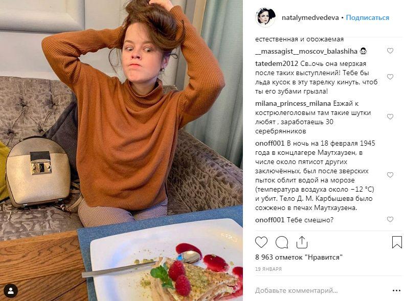 Травля Наталии Медведевой в соцсетях