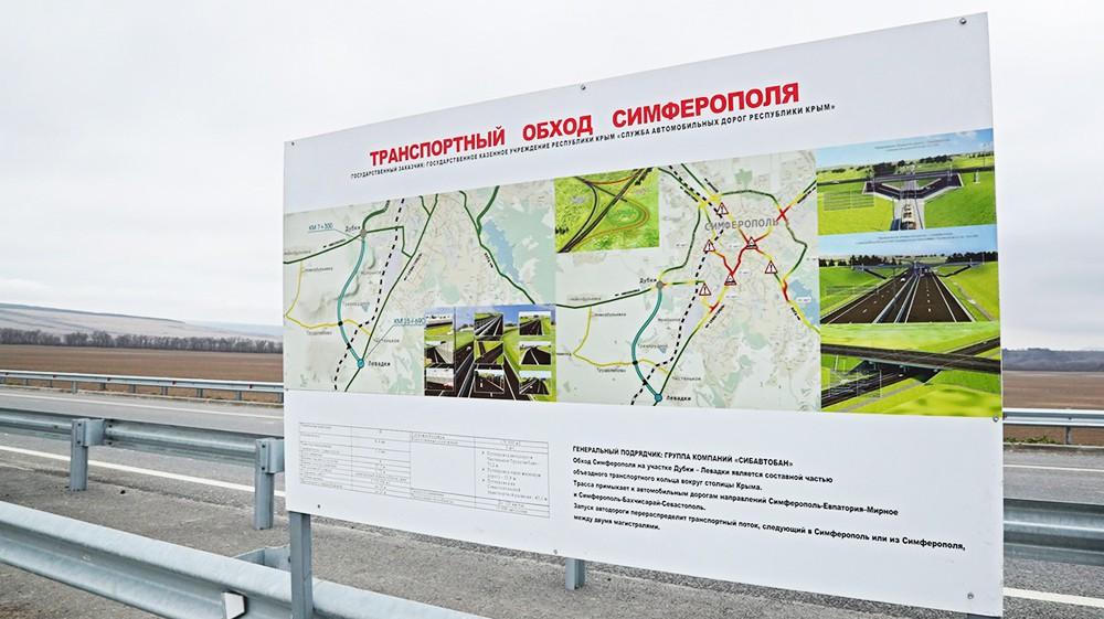Открытие объездной дороги вокруг Симферополя