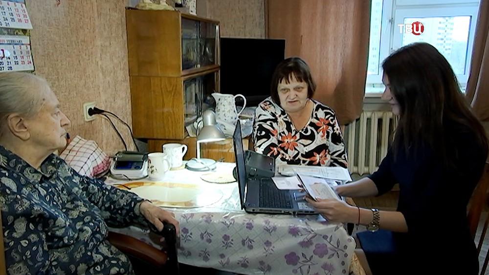 Обход пенсионеров