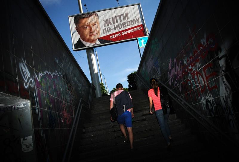 Плакат с изображением кандидата в президенты Украины Петра Порошенко