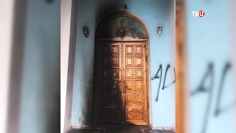 Нападение на церковь на Украине