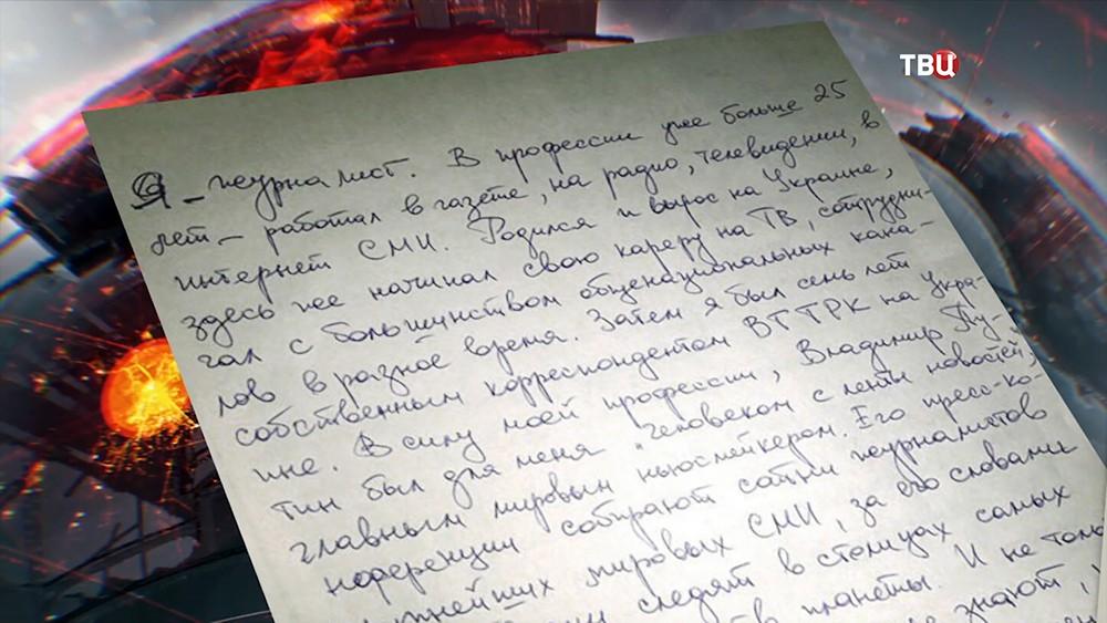 Письмо Кирилла Вышинского