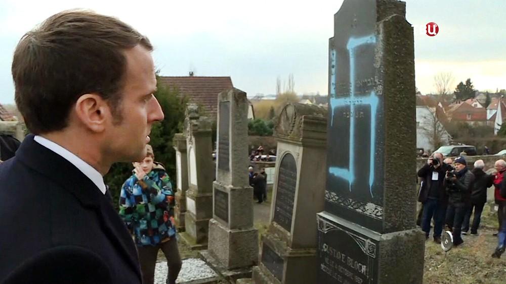 Эммануэль Макрон на еврейском кладбище