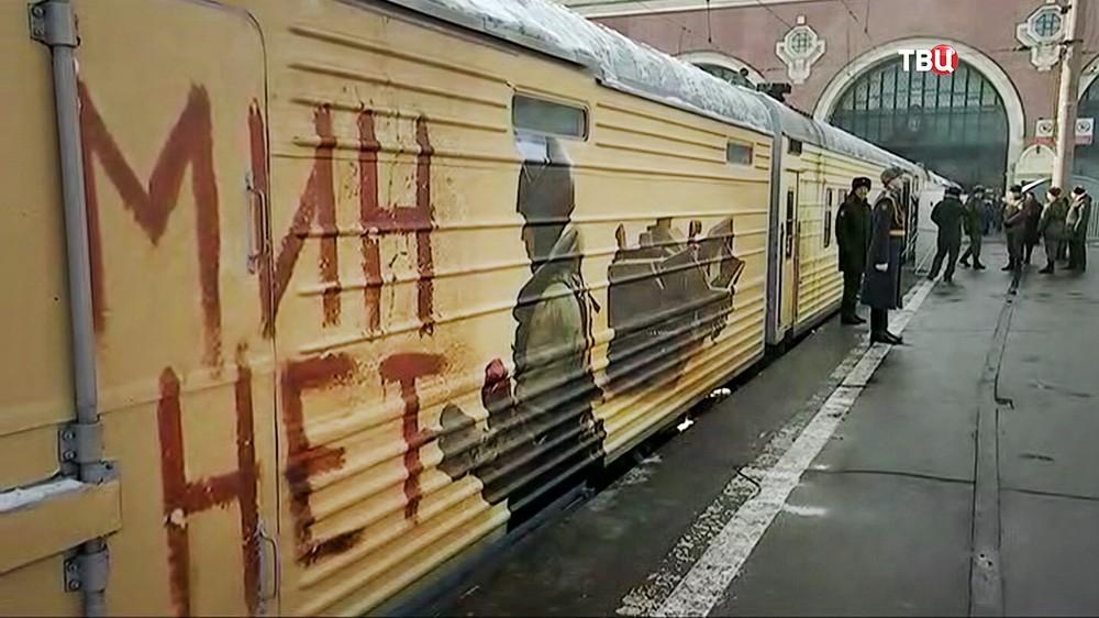 """Поезд с трофейным сирийским оружием """"Сирийский перелом"""""""