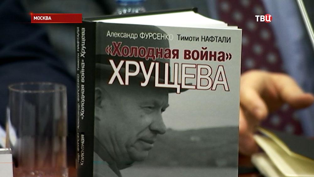 В МГИМО презентовали книгу историка Александра Фурсенко