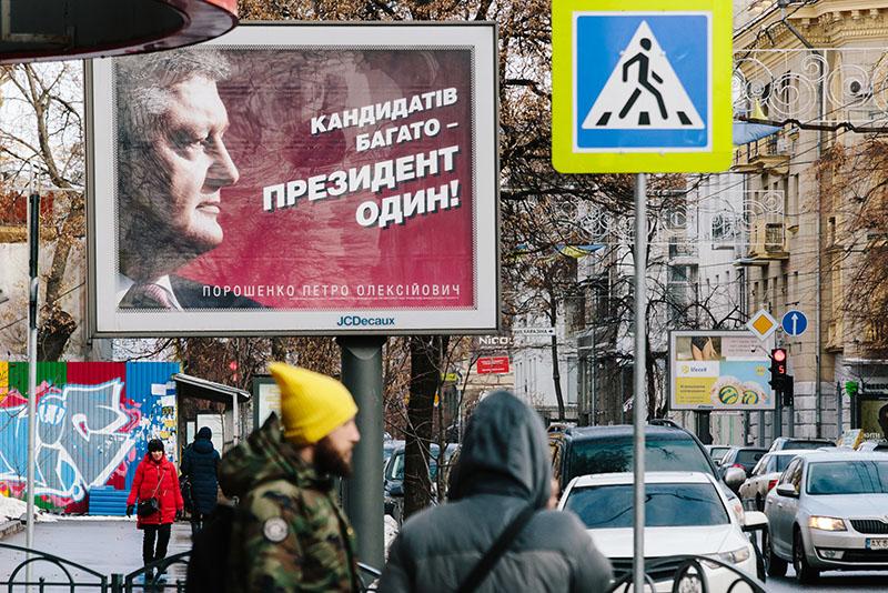Агитационный плакат кандидата и действующего президента Украины Петра Порошенко