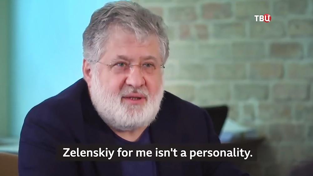 Игорь Коломойский о Владимире Зеленском
