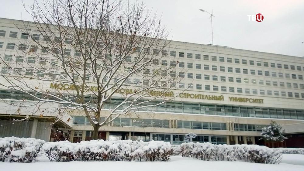 Московский государственный строительный университет (МГСУ)