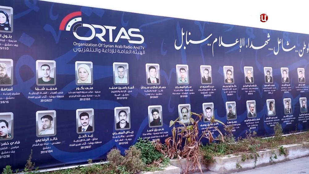 Стена памяти погибших сирийских журналистов