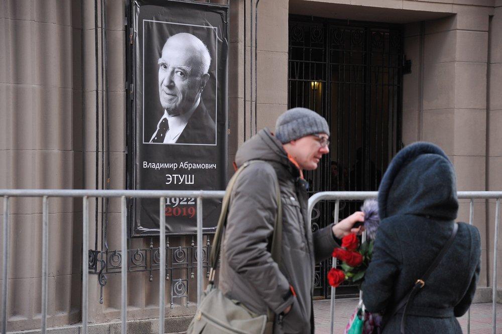 Прощание с народным артистом СССР Владимиром Этушем