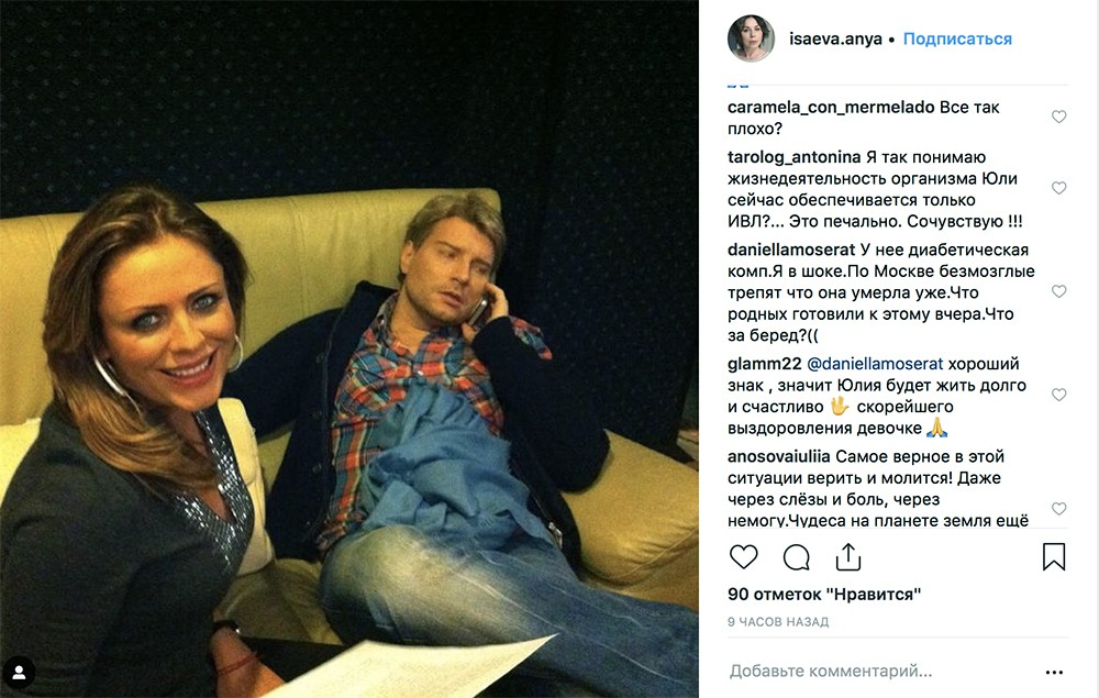 Юлия Началова и Николай Басков