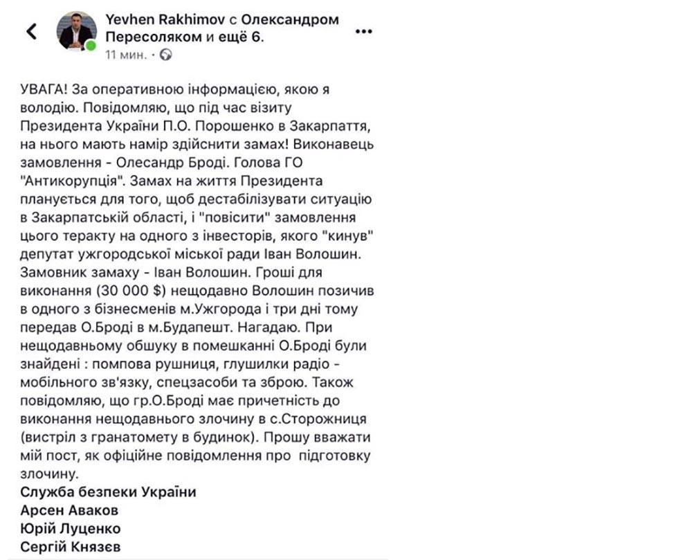Комментарий на странице жителя Ужгорода Евгения Рахимова в Facebook