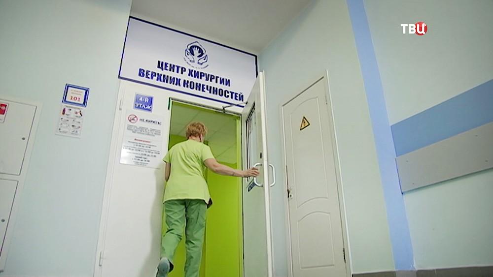 Центр хирургии верхних конечностей