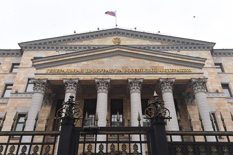 Здание Генпрокуратуры в Москве