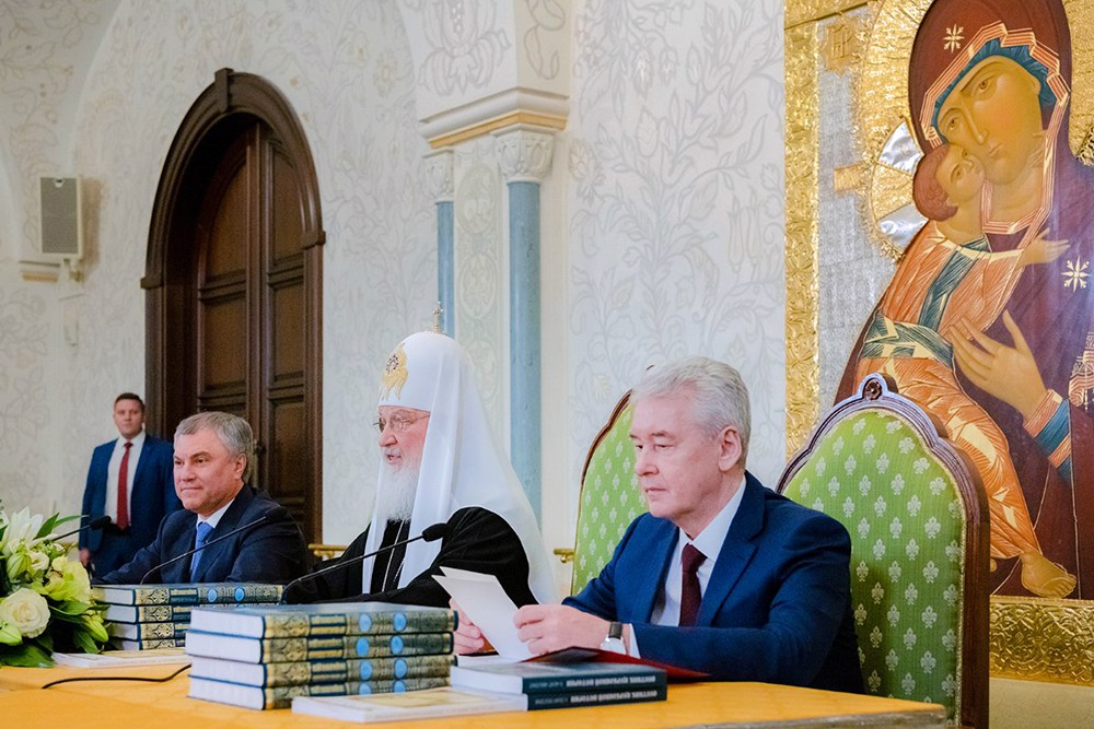 Вячеслав Володин, Патриарх Кирилл и Сергей Собянин
