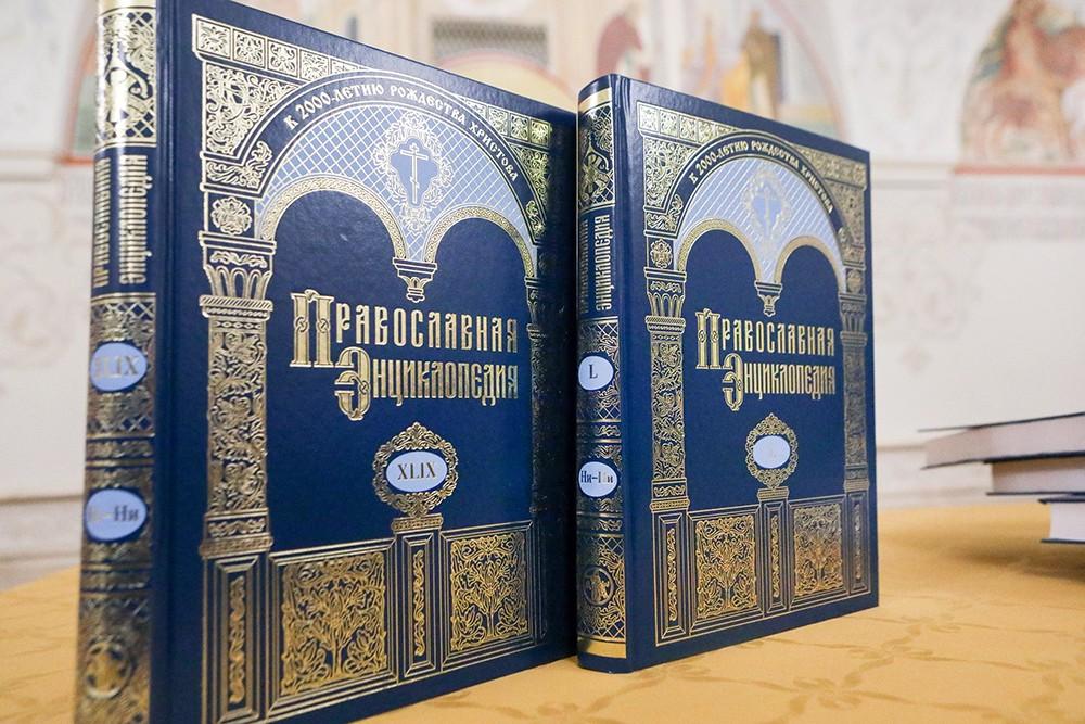 """Издание """"Православной энциклопедии"""""""