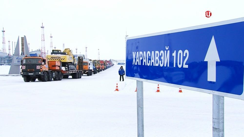 Освоение газового месторождения на Ямале