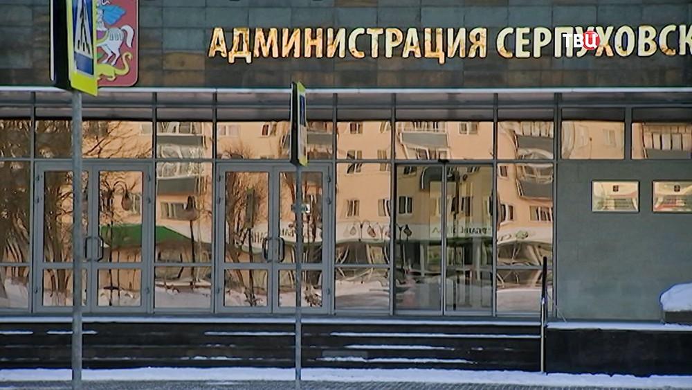 Аминистрация Серпуховского района