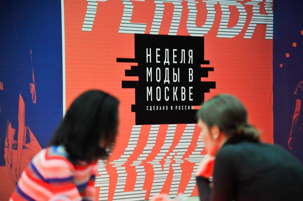 Московская неделя моды