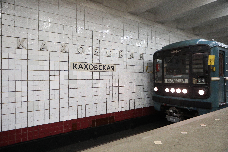 "Станция ""Каховская"""