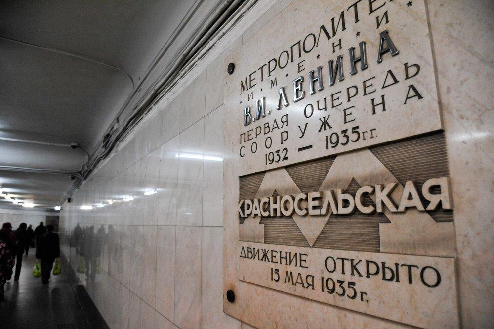 """Станция """"Красносельская"""""""