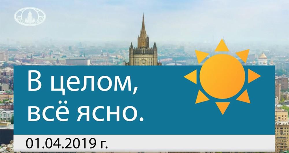 Шутливое заявление МИР России о ситуации на Украине