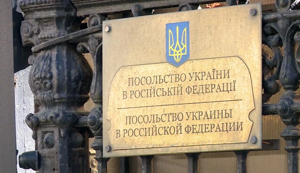Посольство Украины в России