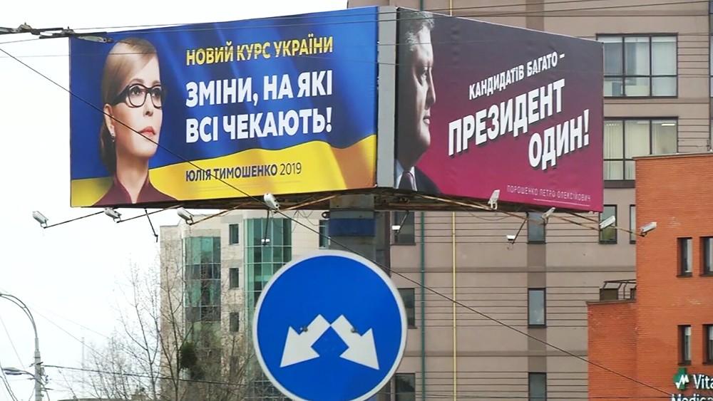 Предвыборные плакаты Юлии Тимошенко и Петра Порошенко