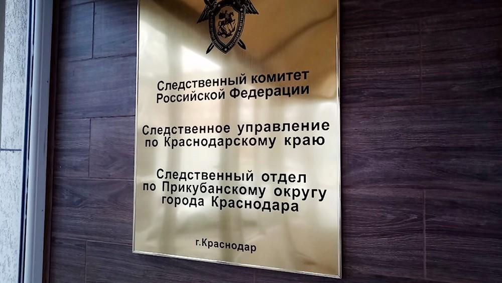 СКР России по Краснодарскому краю