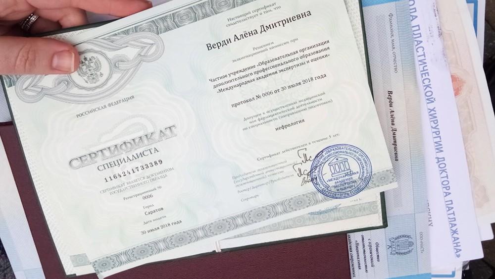Сертификаты пластического хирурга Алёны Верди