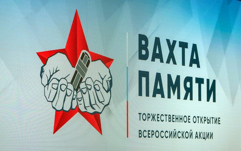 """Всероссийская акция """"Вахта памяти"""""""