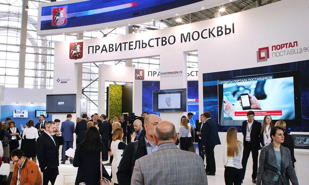 """Форум-выставка """"Госзаказ"""""""