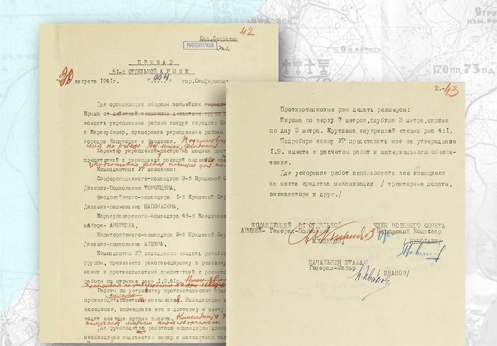 Документы об освобождении Крыма