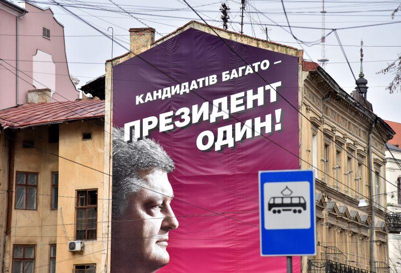 Билборд Петра Порошенко
